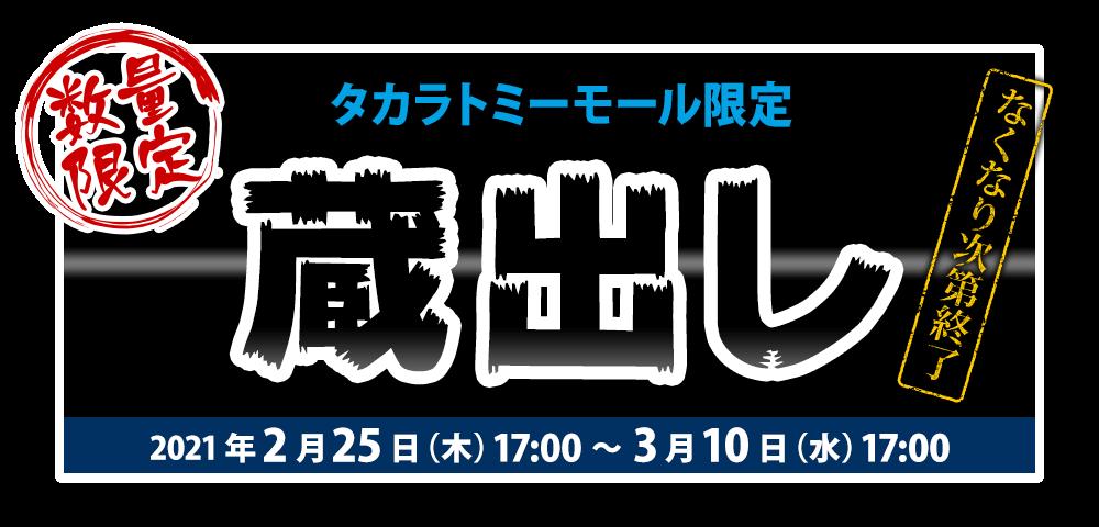 bnr_kuradashi_2021spring