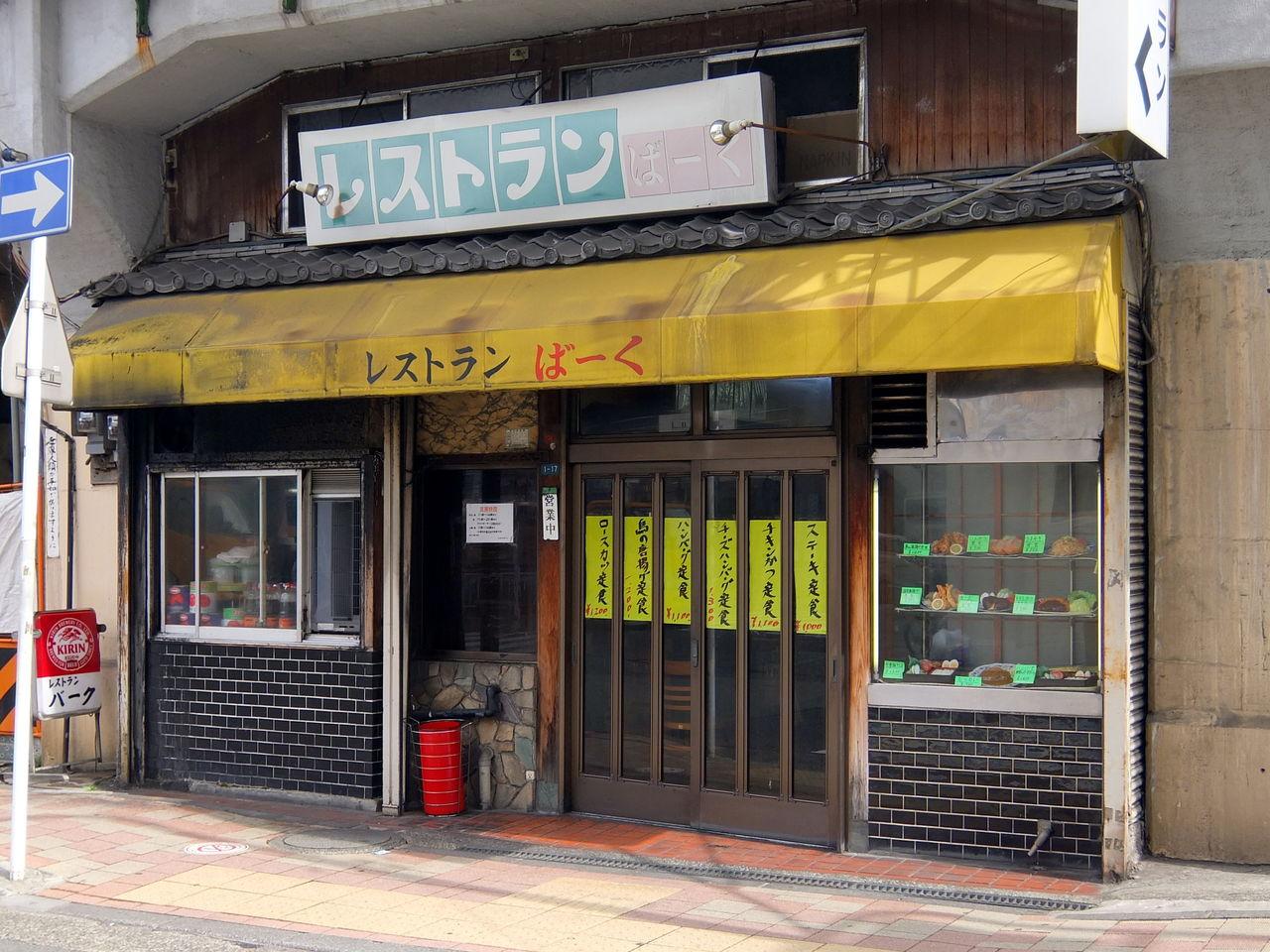 ドライカレーハンバーグ@レストランバーグ【鶴見区豊岡町 ...