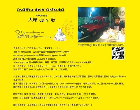 大塚deiv治プロフィール20191012_page-0001