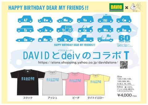 DAVID_deiv_Tシャツ191031_page-0001