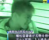 植松容疑者、犯行直後に血まみれの千円札で菓子パン購入、食べながら出頭か