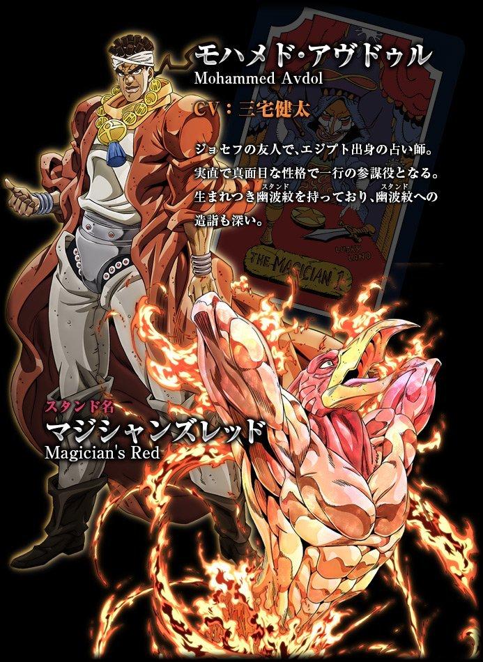 【ジョジョ*】魔術師の赤と太陽って同じ炎系スタンドだけどどっちの方が高性能だと思う?