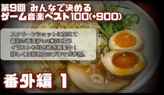 第9回みんなで決めるゲーム音楽ベスト100(+900)