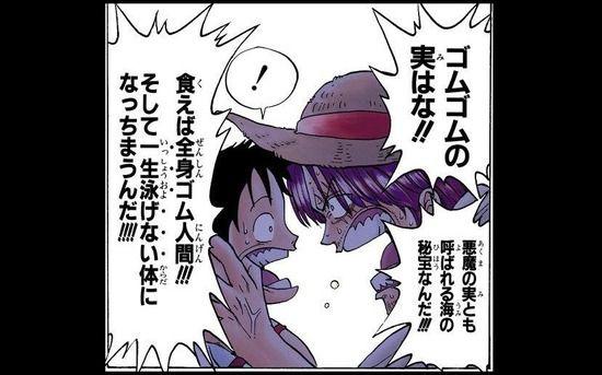 【ワンピース】1話「カナヅチは海賊にとって致命的だ!」「悪魔の実食っちまったのか馬鹿野郎!」