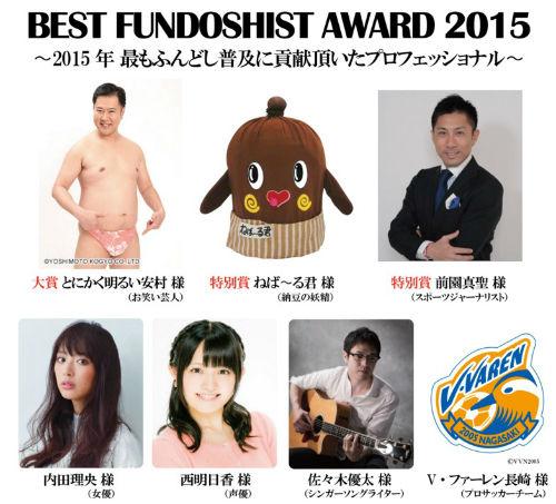 声優・西明日香さんがふんどしの普及に貢献したとして「ベストフンドシストアワード2015」を受賞