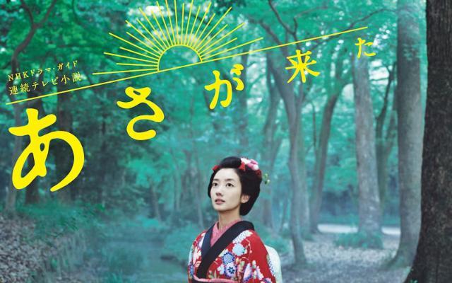 NHK朝ドラ「あさが来た」に『妾問題』が浮上 諸々配慮して妾の存在を隠し通す方針か