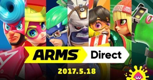 【速報】任天堂「ARMS Direct 2017.5.18」5月18日(木)朝8時より放送決定!「スプラトゥーン2」の新映像も公開予定