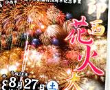 千葉県印西市の花火大会が当日突然中止に! 現在も説明行われず市民に動揺広がる