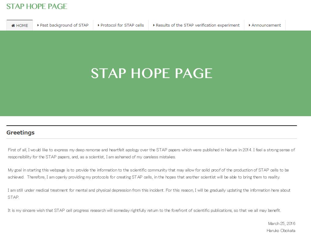 【悲報】小保方晴子氏、STAP細胞の作り方サイトを開設wwwwwwwwwwwwww
