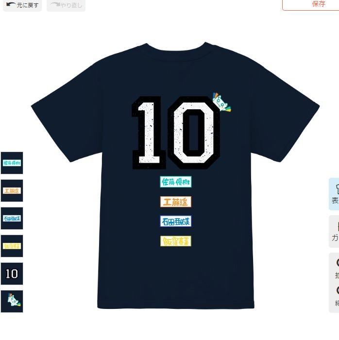 モーニング娘。佐藤ヲタ「デザイン料込の自作10期Tシャツ1枚6000円で販売中~」ヤバイwww