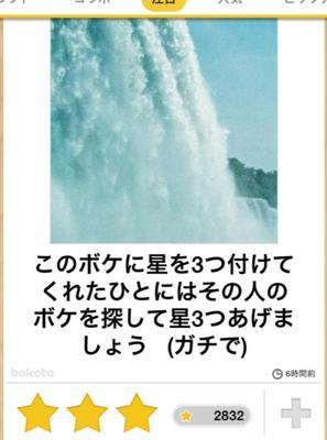 【ボケて】くれなかった(T ^ T) - バカ系24枚