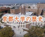 京大入学式で総長がボブ・ディランの歌詞を一部引用、JASRACから使用料を請求される ひどすぎると炎上中