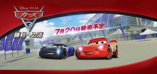 ピクサー映画のゲーム化『カーズ3 勝利への道』PS4とニンテンドースイッチで発売決定!