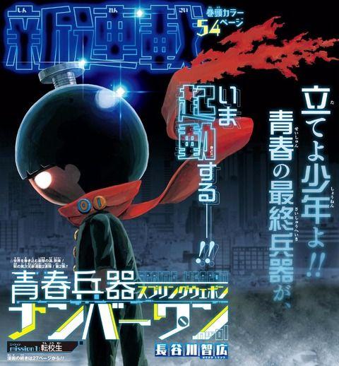 【悲報】少年ジャンプ「青春兵器ナンバーワン」、早くも打ち切りの危機!!【画像】