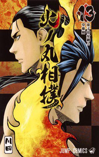 【ジャンプ24号感想】火ノ丸相撲 第144話 似た者同士は弾き合う