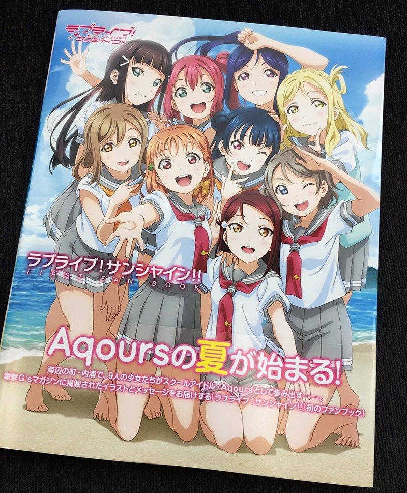 【ラブライブ!サンシャイン!!】Aqours初の単行本「ラブライブ!サンシャイン!! FIRST FAN BOOK」が本日発売!!