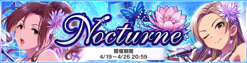 【デレステ】イベント「Nocturne」開催!イベント限定SR「川島瑞樹」「松永涼」
