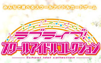 【ラブライブ】スクコレからμ'sのスペシャルパックが発売!
