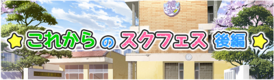 【ラブライブ!】7/5(火) 夏の大型アップデートの情報(後編)公開!新レアリティSSR、Aqours・μ's切替機能など続々判明!