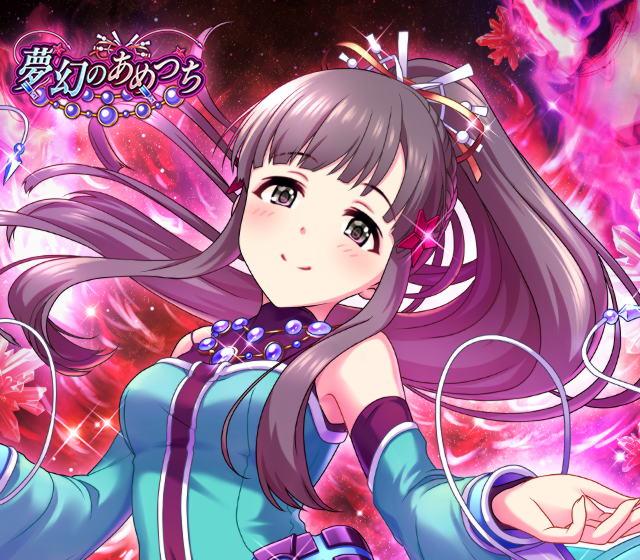 【モバマス】夢幻のあめつちガチャ!SRは小早川紗枝!Rは財前時子様!