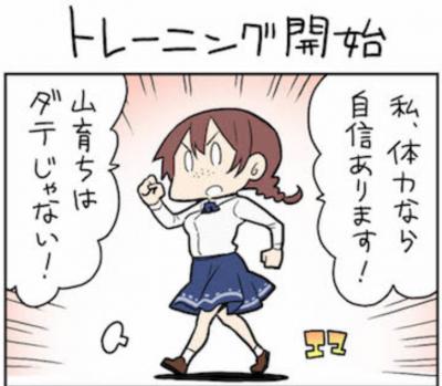 【ラブライブ!】スクスタ4コマ更新!『しずく・彼方・エマ』しずくとエマがトレーニングに意気込むけど…?