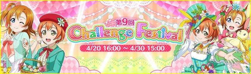 【スクフェス】第9回チャレンジフェスティバル ボーダー&報酬情報