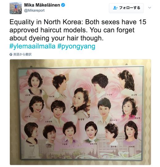 【画像】北朝鮮の「最新ナウヘアスタイル」が公開される!wwwwちょwwwww