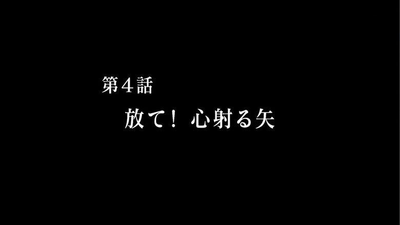 『アクエリオンロゴス』第4話「放て!心射る矢」感想まとめ