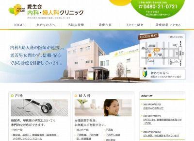 【朗報】あの愛生会病院のWebサイトが閉鎖から2年の月日を経てリニューアルし復活していたことが判明