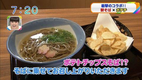 【悲報】関西人、とんでもない蕎麦の食べ方をするwwwwwwww(※画像あり)