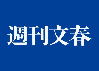 【速報】『週刊文春』、下半期の不倫スクープを予告!!「歌舞伎俳優」「証拠つかんだ」