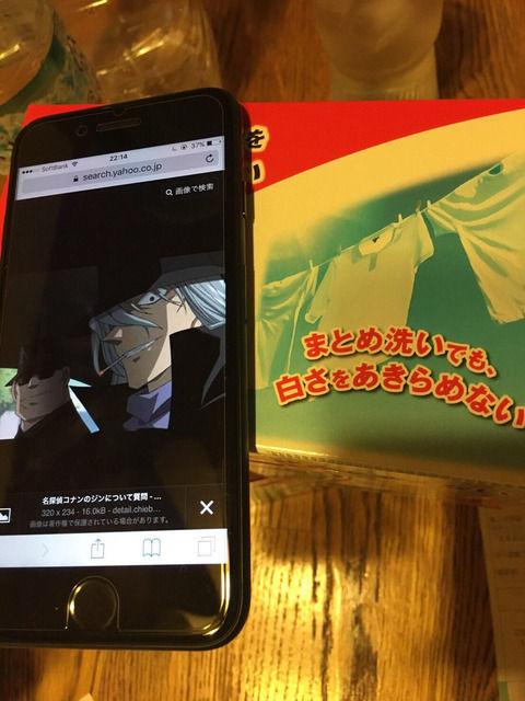 【コナン】 Twitter男「この洗剤ジンに見えるw」パシャ (※画像あり)