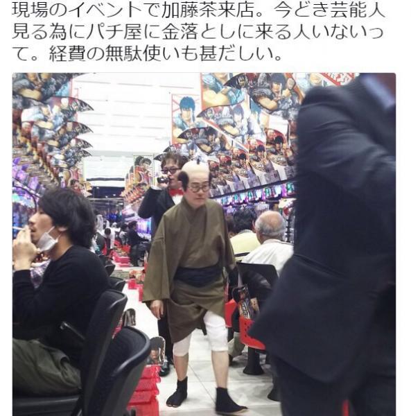 【悲報】加藤茶さん、営業でパチンコ店に現れるもフル無視される