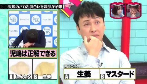 【悲報】アンジャッシュ児島さん、にんにくを食べて生姜と答えるwwwwwwwwwww