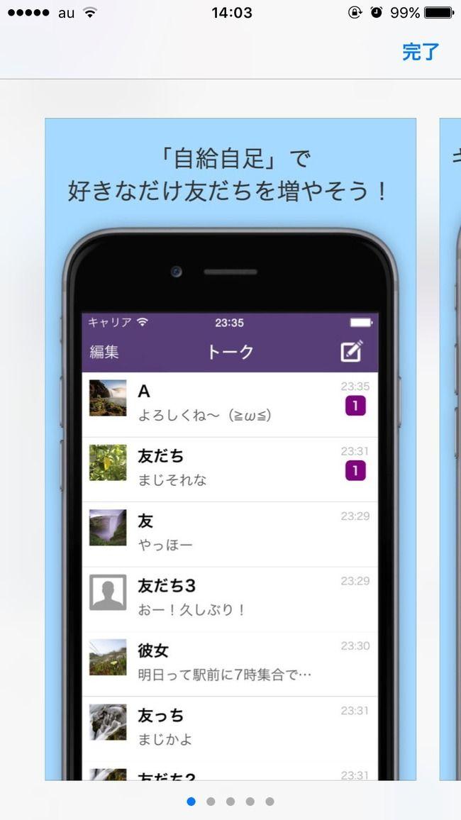 【悲報】とんでもなく悲しいアプリがiPhoneで流行る