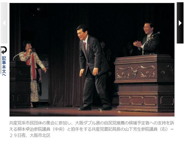 自民議員が共産党集会に参加「甥っ子が大阪市長選に出馬するのでよろしく!」→ 自民は処分する方針