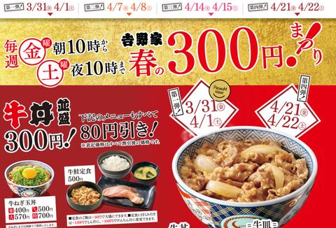 【朗報】吉野家、「春の300円まつり!」を開催。安すぎワロタwwww