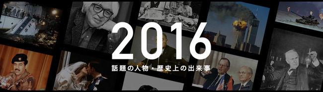 2016年の出来事の一覧wwwww