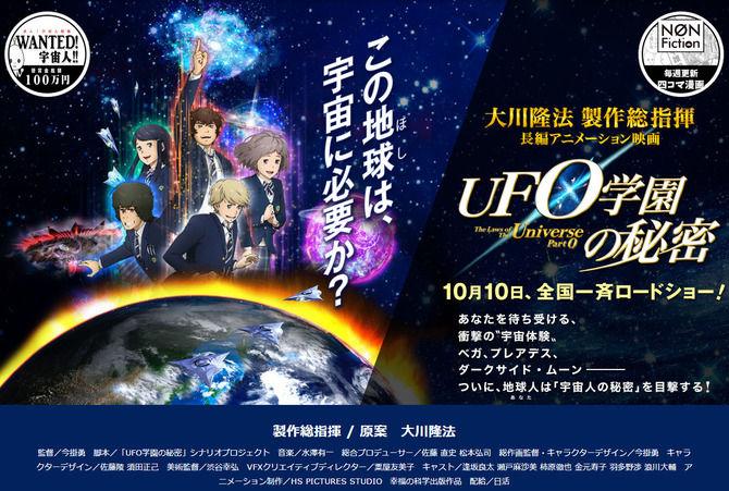 大川隆法製作総指揮アニメ「UFO学園の秘密」10/10公開