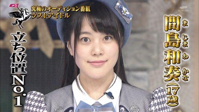【画像】秋元康が今やってるアイドルのオーディション番組の初期メンがなかなか可愛い