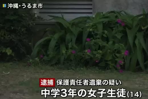 沖縄の女子中学生が赤ちゃんを出産し母親に言えず遺棄wwwwwwwww