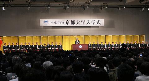【悲報】京都大学、式辞でボブディランの歌詞引用←JASRACに使用量を請求される