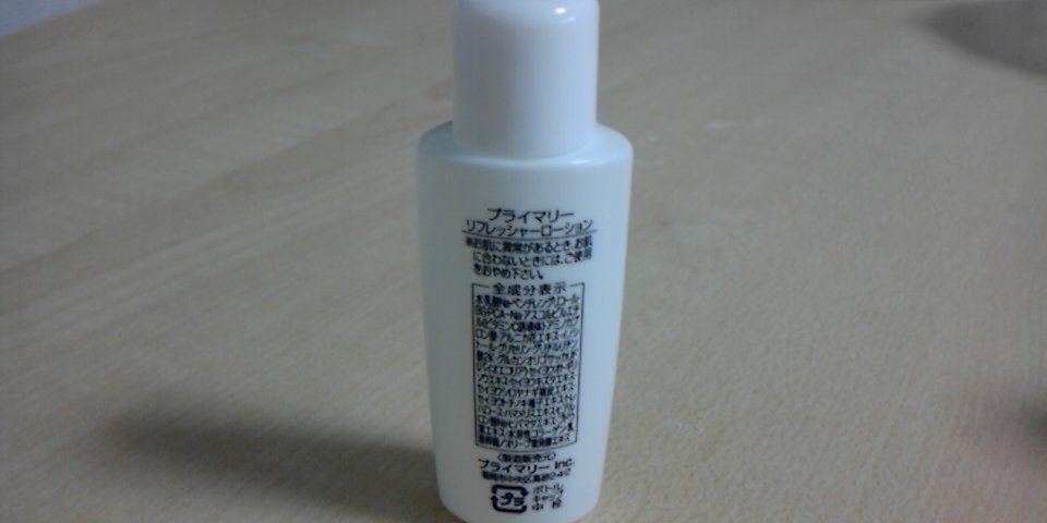 プライマリー 化粧水