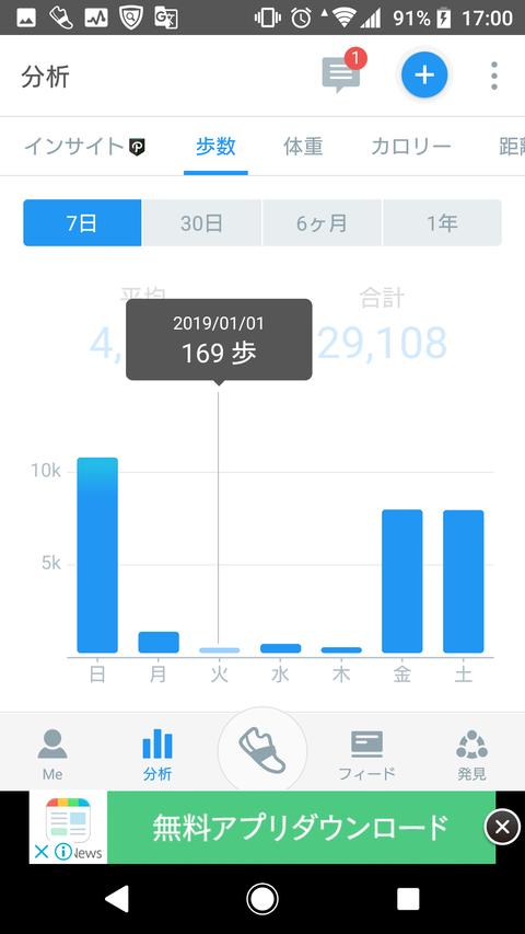 Screenshot_20190105-170030