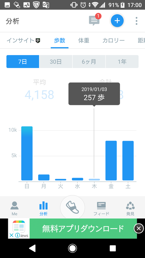 Screenshot_20190105-170037
