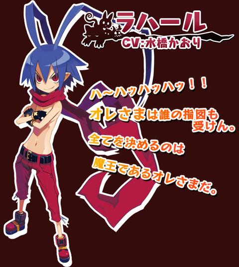 character_laharl_img00