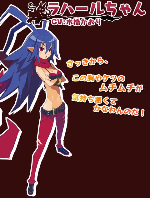 character_laharl_chan_img00