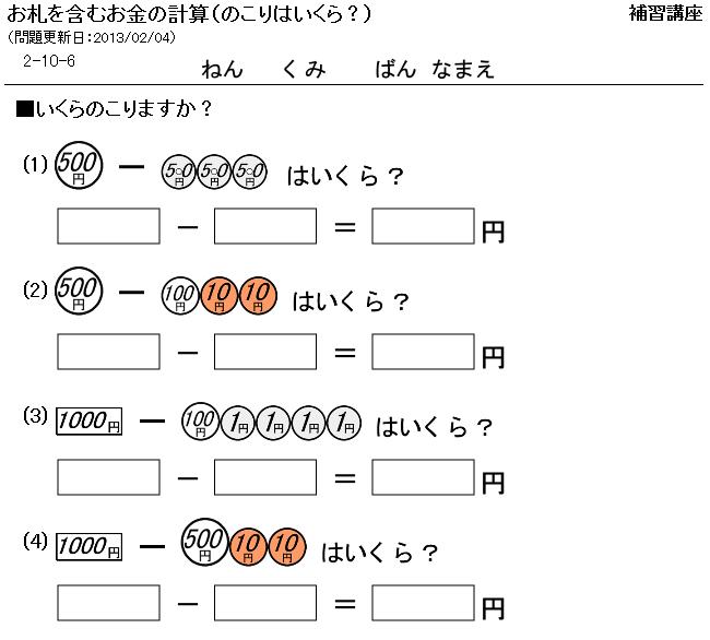 プリント お金の学習 プリント : 評価 -- 1(最低) 2 3 4 5(最高 ...