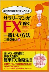 サラリーマンがFXで稼ぐ一番いい方法
