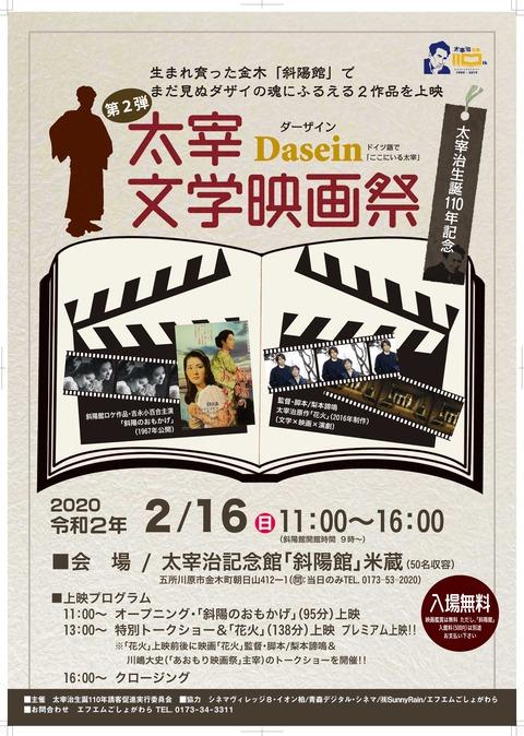 第2弾太宰文学映画祭